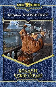 Кирилл Сергеевич Клеванский -Колдун. Чужое сердце
