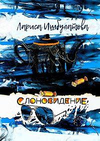 Лариса Ишбулатова -Слоновидение