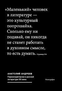 Анатолий Андреев -Персоноцентризм в русской литературе ХХ века