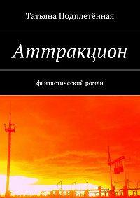 Татьяна Подплетенная - Аттракцион