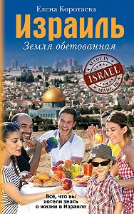 Елена Коротаева -Израиль. Земля обетованная