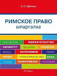 Анастасия Щепина -Шпаргалка по римскому праву. Учебное пособие