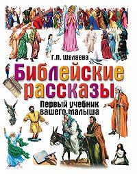 Галина Шалаева -Библейские рассказы