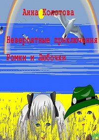 Анна Колотова - Невероятные приключения Ромки и Любочки