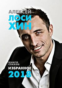 Алексей Лосихин -Избранное-2018. Книга стихов