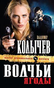 Владимир Колычев -Волчьи ягоды