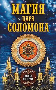 О. Степкина -Магия царя Соломона
