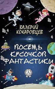 Валерий Кокаровцев -Восемь кусочков фантастики