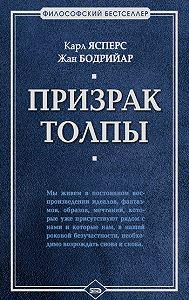 Жан Бодрийар, Карл Ясперс - Призрак толпы (сборник)