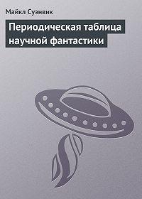 Майкл Суэнвик -Периодическая таблица научной фантастики