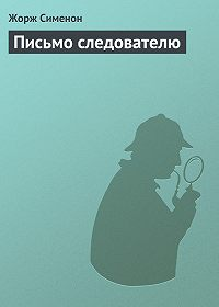 Жорж Сименон - Письмо следователю