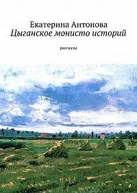 Екатерина Антонова -Цыганское монисто историй