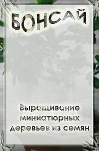 Илья Мельников -Выращивание миниатюрных деревьев из семян