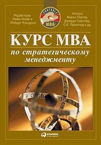 Коллектив Авторов - Курс MBA по стратегическому менеджменту