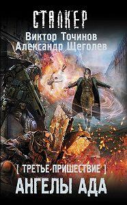 Виктор Павлович Точинов -Третье пришествие. Ангелы ада
