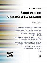 Лилия Соломоненко -Авторские права на служебное произведение. Монография