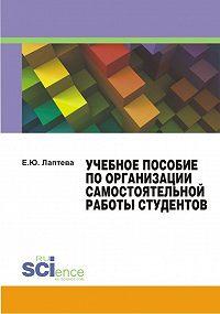 Е. Лаптева - Учебное пособие по организации самостоятельной работы студентов