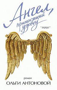 Ольга Антонова - Ангел, приносящий удачу