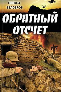 Олекса Белобров -Обратный отсчет