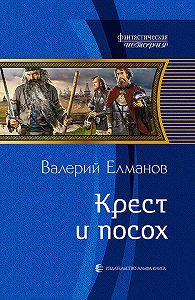 Валерий Елманов -Крест и посох