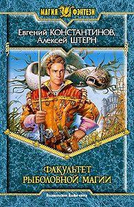 Евгений Константинов -Факультет рыболовной магии