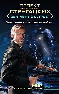 Владимир Свержин -Мир ротмистра Тоота