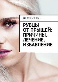 Алексей Мичман -Рубцы отпрыщей: причины, лечение, избавление