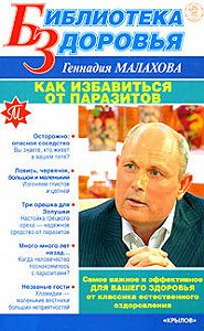 Геннадий Малахов -Как избавиться от паразитов