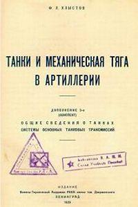 Ф. Хлыстов -Танки и механическая тяга в артиллерии