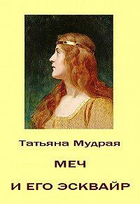 Татьяна Мудрая -Меч и его Эсквайр
