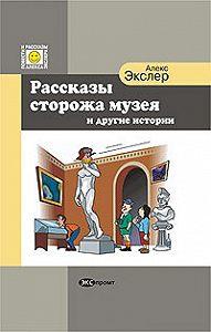 Алекс Экслер -Рассказы сторожа музея