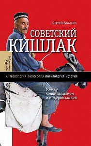 Сергей Абашин -Советский кишлак. Между колониализмом и модернизацией