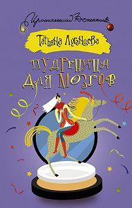 Татьяна Луганцева - Пудреница для мозгов