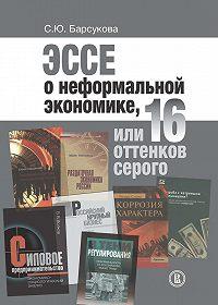 С. Ю. Барсукова -Эссе о неформальной экономике, или 16 оттенков серого