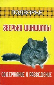 Юрий Харчук -Зверьки шиншиллы. Содержание и разведение