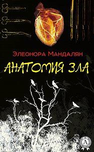 Элеонора Мандалян -Анатомия зла