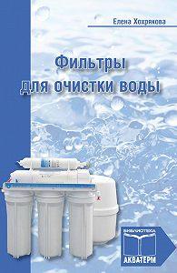Елена Хохрякова -Фильтры для очистки воды
