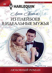 Линн Грэхем -Из плейбоев в идеальные мужья