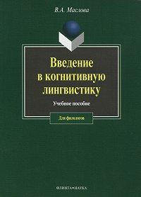 В. А. Маслова - Введение в когнитивную лингвистику