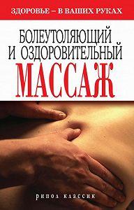 Наталия Алексеевна Алешина - Болеутоляющий и оздоровительный массаж. Здоровье в ваших руках