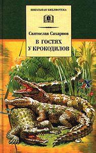Святослав Сахарнов -В гостях у крокодилов