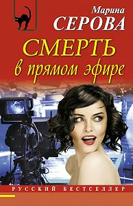 Марина Серова -Смерть в прямом эфире