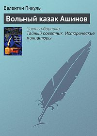 Валентин Пикуль -Вольный казак Ашинов