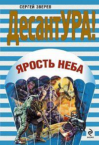 Сергей Зверев -Ярость неба