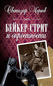 Светозар Чернов -Бейкер-стрит и окрестности
