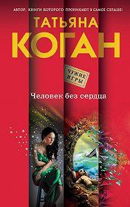 Татьяна Коган -Человек без сердца