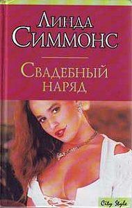 Линда Симмонс -Свадебный наряд