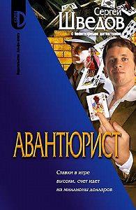 Сергей Шведов -Авантюрист
