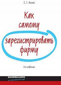 Сергей Германович Исаев -Как самому зарегистрировать фирму