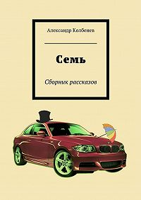 Александр Колбенев -Семь. Сборник рассказов